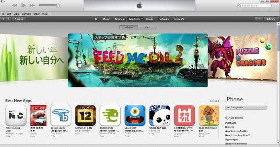 Japan app store